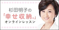 杉田明子の幸せ収納オンラインレッスン